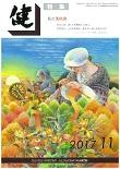 『健』2017年11月号