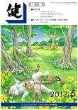 『健』2017年5月号