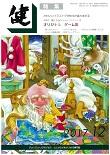 『健』2017年12月号